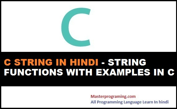C String in Hindi | string functions with examples in c