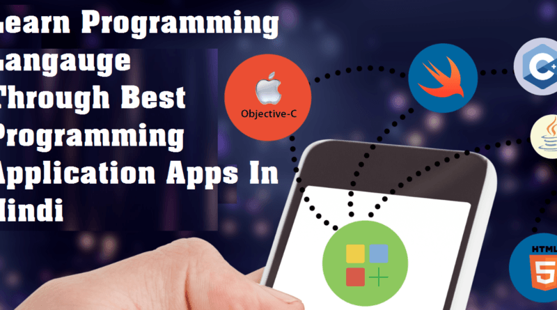 Programming Apps In Hindi