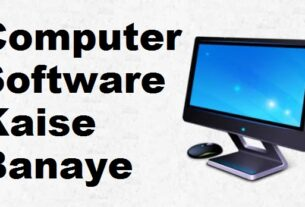 Computer Software Kaise Banaye